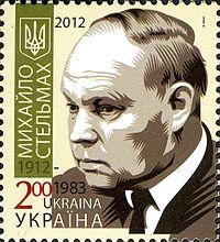 Stamp 2012 Stelmakh (1).jpg