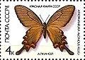 Stamp Soviet Union 1987 CPA5799.jpg