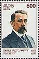 Stamp of Abkhazia - 1997 - Colnect 1000153 - PF Lopatin.jpeg