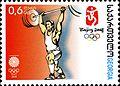 Stamps of Georgia, 2008-14.jpg