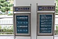 Sun Moon Lake Ropeway operating time, ticketing time and ticket remarks 20111012.jpg