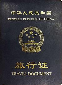 中華人民共和國旅行證