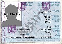Образец старого израильского не-биометрического Теудат-Зеута