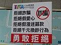 Taipei International Comics & Animation Festival beware-of-cheating board 20160211.jpg