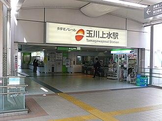 Tamagawa-Jōsui Station - Tamagawajosui Exit