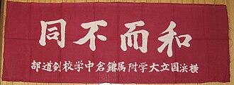 Tenugui - A typical Kendo-style tenugui