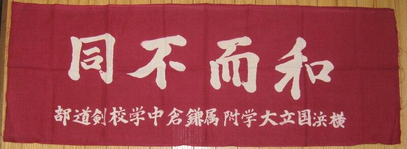 File:Tenugui.jpg