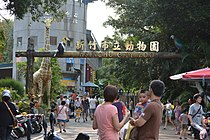 The New Gate of Hsinchu Zoo.jpg