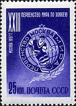 The Soviet Union 1957 CPA 1982 stamp (Championship Emblem) perf comb.jpg
