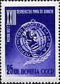 The Soviet Union 1957 CPA 1982 stamp (Championship Emblem) perf comb.jpg