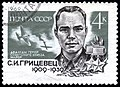 The Soviet Union 1969 CPA 3800 stamp (Sergey Gritsevets and Fighter Planes) cancelled.jpg