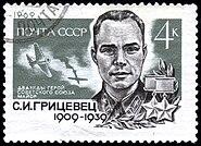 Gritsevets Sergei Ivanovich