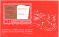 The Soviet Union 1969 CPA 3808 sheet of 1 (Vladimir Lenin and Quotation).png