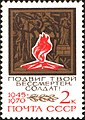The Soviet Union 1970 CPA 3891 stamp (The Eternal Flame on the Tomb of the Unknown Soldier, Moscow Kremlin Wall).jpg