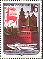 The Soviet Union 1971 CPA 4034 stamp (Nizhny Novgorod Kremlin (to 750th Anniversary), Flag with Stag and Hydrofoil).jpg