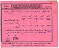 Turkey 1888 document with receipt revenues on reverse.jpg