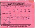 Turkey 1888 document with receipt revenues on reverse.jpg