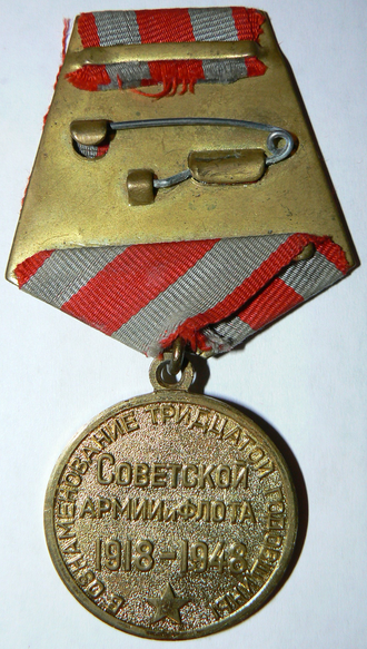 "Jubilee Medal ""30 Years of the Soviet Army and Navy"" - Reverse of the Jubilee Medal ""30 Years of the Soviet Army and Navy"""