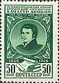 USSR stamp 1948 CPA 1316.jpg