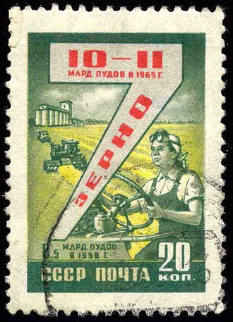 Agriculture in the Soviet Union - Soviet Union stamp, the seven-year plan, grain; 1959, 20 kop., used, CPA No. 2345.
