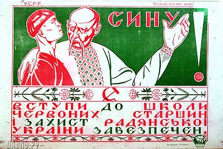 "The 1921 Soviet recruitment poster. It uses traditional Ukrainian imagery with Ukrainian-language text: ""Son! Enroll in the school of Red commanders, and the defense of Soviet Ukraine will be ensured."" Ukposter.jpg"