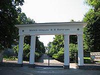 Mansion-museum of Nikolay Ivanovich Pirogov.