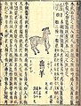 Wakan Sansai Zue 106.jpg
