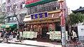 Yamashitacho, Naka Ward, Yokohama, Kanagawa Prefecture 231-0023, Japan - panoramio (18).jpg
