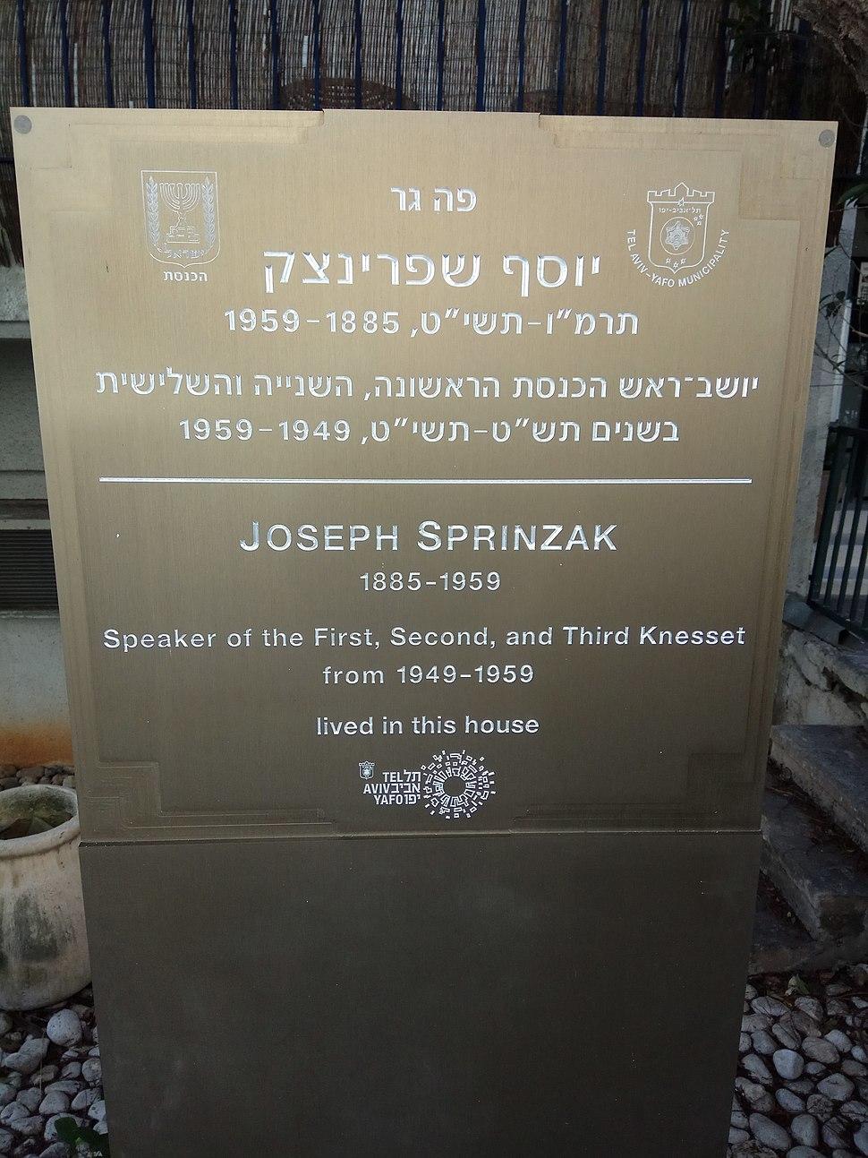 Yosef Sprinzak memorial plaque in Tel Aviv