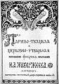 Zheverzheyev advertisement 1911.jpg