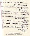 Автограф последнего стихотворения Есенина 2.jpg