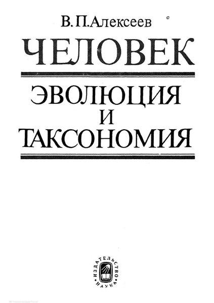 File:Алексеев В.П. Человек Эволюция и таксономия.pdf