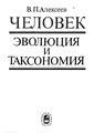 Алексеев В.П. Человек Эволюция и таксономия.pdf