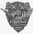 Беларускі ордэн Працоўнага Чырвонага Сцяга.jpg