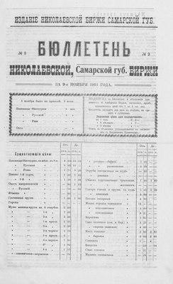 Бюллетень Николаевской биржи Самарской губернии 1911 №3.pdf