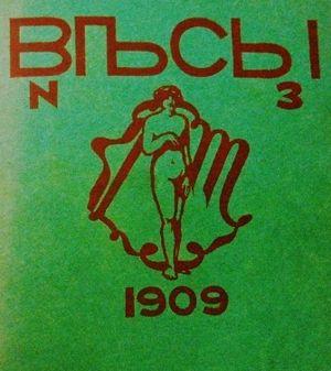 Vesy - 1909 cover of Vesy