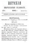 Вятские епархиальные ведомости. 1864. №01 (дух.-лит.).pdf