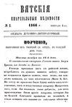 Вятские епархиальные ведомости. 1866. №03 (дух.-лит.).pdf