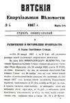 Вятские епархиальные ведомости. 1867. №05 (офиц.).pdf