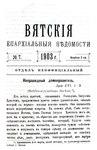 Вятские епархиальные ведомости. 1903. №07 (неофиц.).pdf