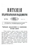 Вятские епархиальные ведомости. 1904. №13 (неофиц.).pdf