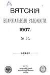Вятские епархиальные ведомости. 1907. №35 (офиц.).pdf