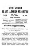Вятские епархиальные ведомости. 1908. №30 (неофиц.).pdf