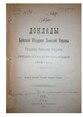 Доклады Буйской земской управы 1913 года.pdf