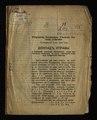 Доклады управы Оч.Коз.уезд.собр.сент.сессии 1912 о снабжени 7.pdf