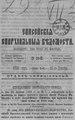 Енисейские епархиальные ведомости. 1889. №24.pdf