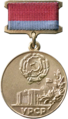 Знак Почесна грамота Президії Верховної Ради Української РСР.png