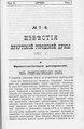 Известия Иркутской городской думы, 1887 №07-08.pdf