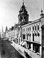 Москва. Заиконоспасский мон и колокольня на Никольской 1900-егг(c)ФишерИНабг 40 2.jpg