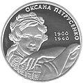 Оксана Петрусенко реверс.jpeg